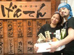 極楽酒場 げんてん 渋谷の写真