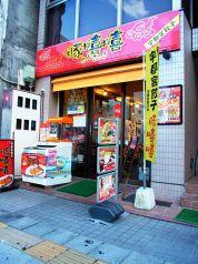 とんきっき 大通り店の写真