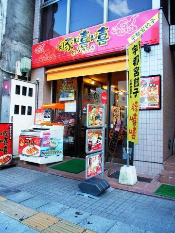 赤い看板が目印♪店内で育てた野菜をこだわって使用☆「店産店消」のギョーザ専門店