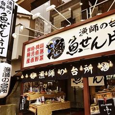 魚せん 片町店の雰囲気1