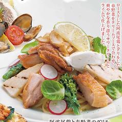 阿波尾鶏と春野菜のグリル サワークリームとライムの香り