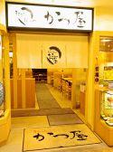 かつ屋 ラクト山科店 京都のグルメ