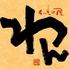 くいもの屋 わん 旭川店のロゴ