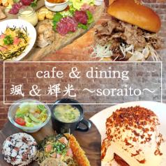 Cafe&Dining 颯&輝光 soraitoの写真