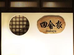 六本木 田舎家 東店