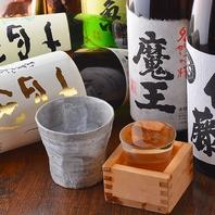 ★こだわりの日本酒と焼酎が充実★