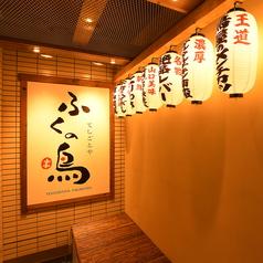 ふくの鳥 京橋店の写真