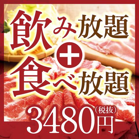 【飲み放題付】厳選牛とアンデス高原豚 肉ノ寿司 食べ放題コース3480円(税抜)