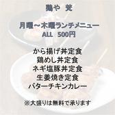 鶏や 梵のおすすめ料理3