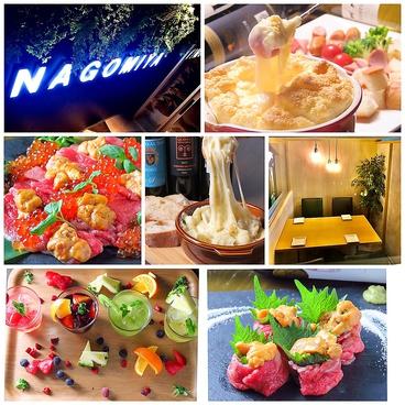 個室居酒屋 NAGOMIYAのおすすめ料理1