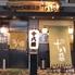 焼鳥 居酒屋 十八番のロゴ