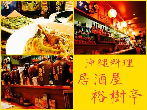 常連さんが常連さんを呼ぶ地元密着の沖縄居酒屋。美味しい郷土料理とお酒が味わえる。