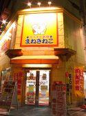 カラオケ本舗 まねきねこ 阪神西宮店 兵庫のグルメ