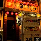 かざくら 川崎本店 神奈川のグルメ