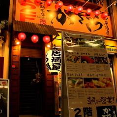 かざくら 川崎本店の写真