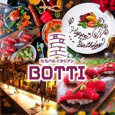 ボッチ BOTTI 名古屋栄店の写真