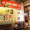 道とん堀 金沢入江店のおすすめポイント3