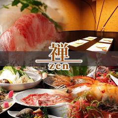 酒菜・鮮魚 禅の写真