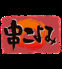 串こよみ もりの里店のロゴ