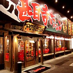 味噌とんちゃん屋 甚目寺ホルモンの写真