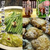 もつ鍋 野菜巻き串 串焼き ぎん ぎんなべ 難波のおすすめ料理3