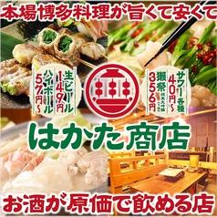 はかた商店 武蔵中原店のコース写真
