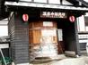 鏡山温泉茶屋 美人の湯のおすすめポイント3