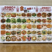 斉府 中華料理の詳細