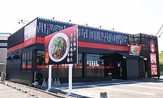 元祖 辛麺屋 桝元 赤江店の写真