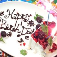 誕生日や記念日のお祝いもお任せ下さい♪