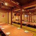 日本独特の「和」の空間が落ち着きます。プライベートな飲み会から会社宴会まで幅広いシーンでご利用いただけます。少人数から大人数まで個室へご案内可能です♪