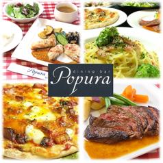 ポプラ Popura
