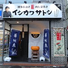博多串焼き 肉野菜巻き イシカワサトシ