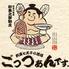 創作和食居酒屋 ごっつぁんです。 静岡駅前店のロゴ