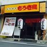 とりやき もう壱鳥 鶴舞店のおすすめポイント3