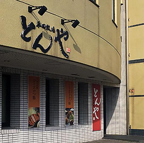 平田牧場 とんや 酒田店