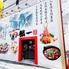 中華&居酒屋 鍋一 国立店のロゴ