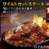 長屋ステーキ インターパーク店のおすすめポイント1