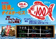 生簀の魚が100円!?