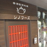 香港飲茶シノワーズのロゴ