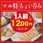 九州料理ともつ鍋 熱々屋 犬山駅前店のおすすめ料理2