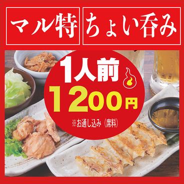 九州料理ともつ鍋 熱々屋 笠松店のおすすめ料理1
