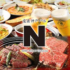 神戸肉バル N Tamachi エヌタマチの写真