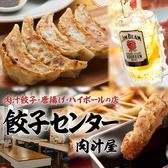 餃子センター 肉汁屋 伏見店の写真