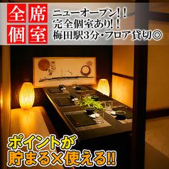居酒屋 りおん 梅田駅店の写真