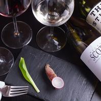 ワインに合う料理セレクト&契約農家さん直送の新鮮野菜