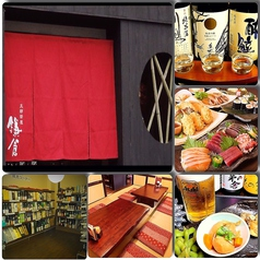 益田屋 成瀬店