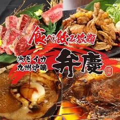 九州料理 肉 弁慶 姫路駅前店の写真