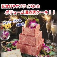 【誕生日特典】特製パフェプレゼント♪サプライズに!