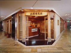 山本屋本店 名古屋駅前店の写真